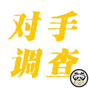 天津商务调查