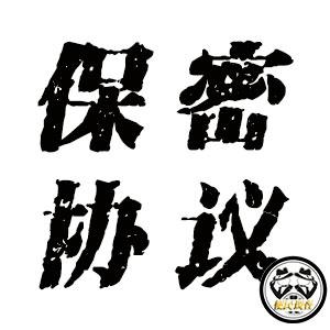 天津私家侦探保密协议!客户委托信息保密书