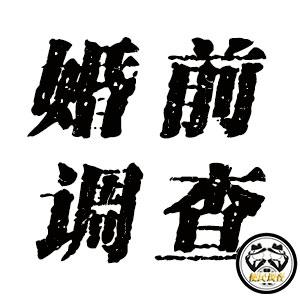 天津私家侦探婚前调查!婚姻背景调查详细介绍