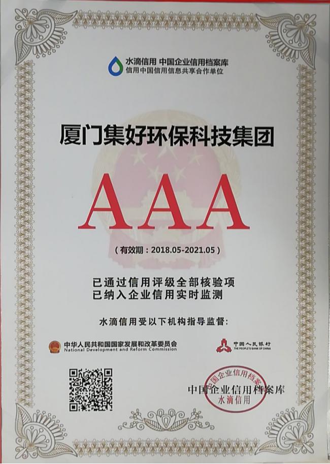 中国企业信用档案(AAA)评测