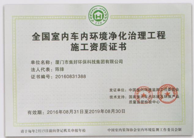 甲醛治理施工资质证书