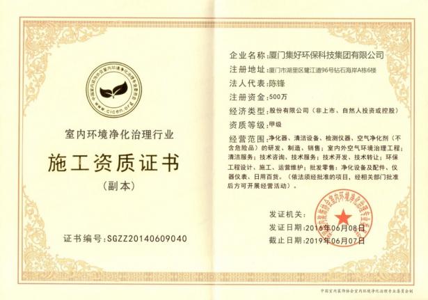 室内环境净化施工资质证书