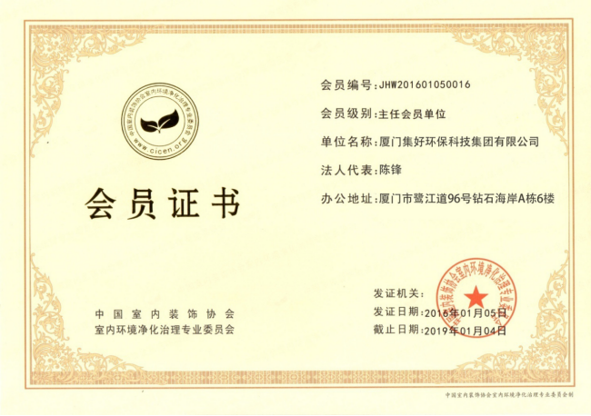 中国室内装饰协会会员证书