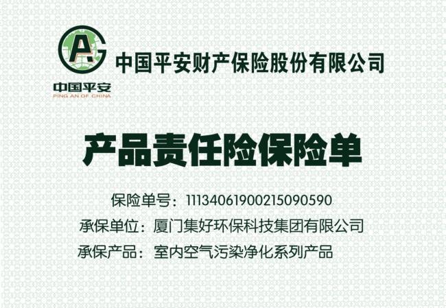 中国平安保险产品保险证书