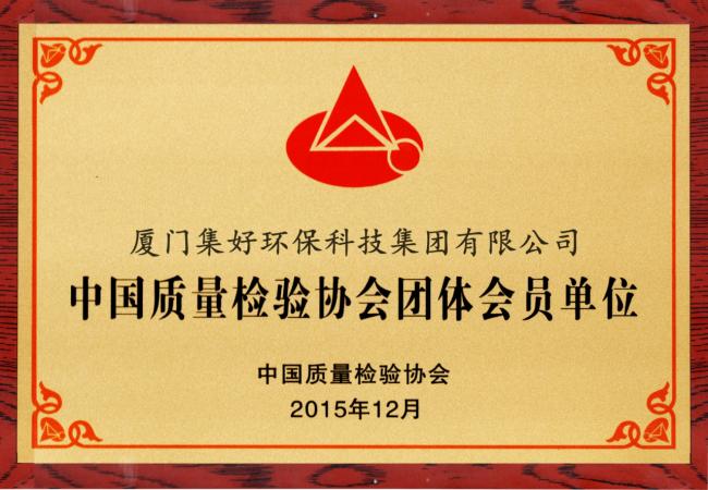 中国质量检验资质证书