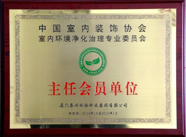 中国室内装饰协会证书