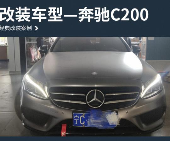 立体环绕 奔驰C200汽车音响改装丹拿奔驰专车专用音响
