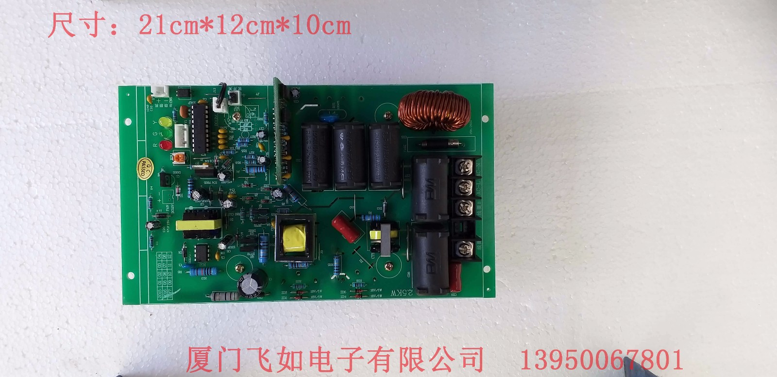 电磁加热主板2.5KW