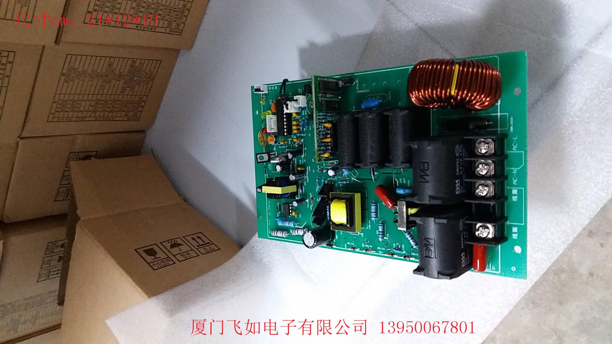 电磁加热 电磁加热板 电磁加热器 厦门飞如电子有限公司