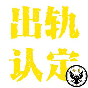 哈尔滨市调查公司分享地下情离婚证据如何认定