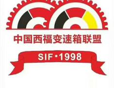 西福变速箱联盟1