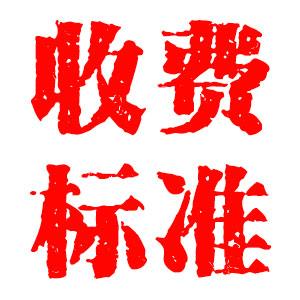 广州清债公司