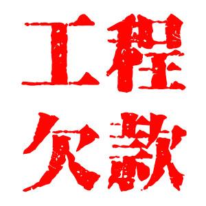 廣州工程欠款追討