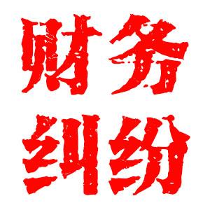 杭州財務糾紛處理