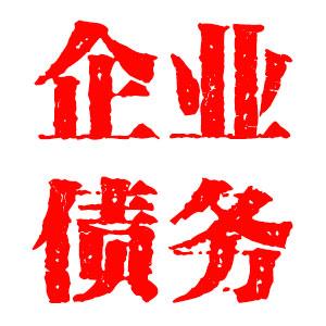 杭州企業債務追討