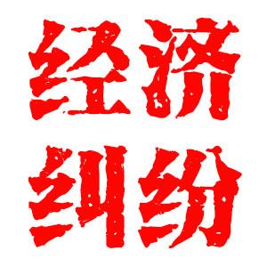 广州经济纠纷处理