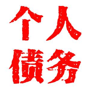 杭州個人債務追討