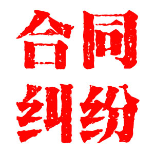 广州合同纠纷讨债