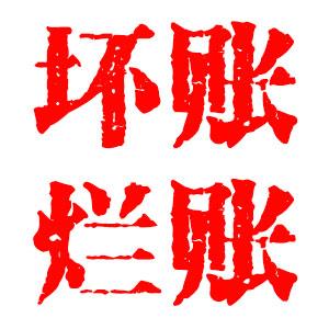 杭州壞賬爛賬處理