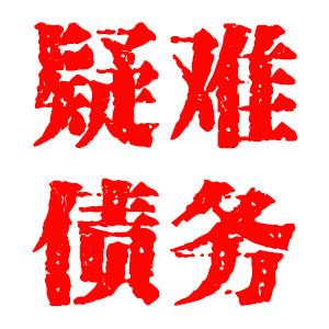 杭州疑難債務追收