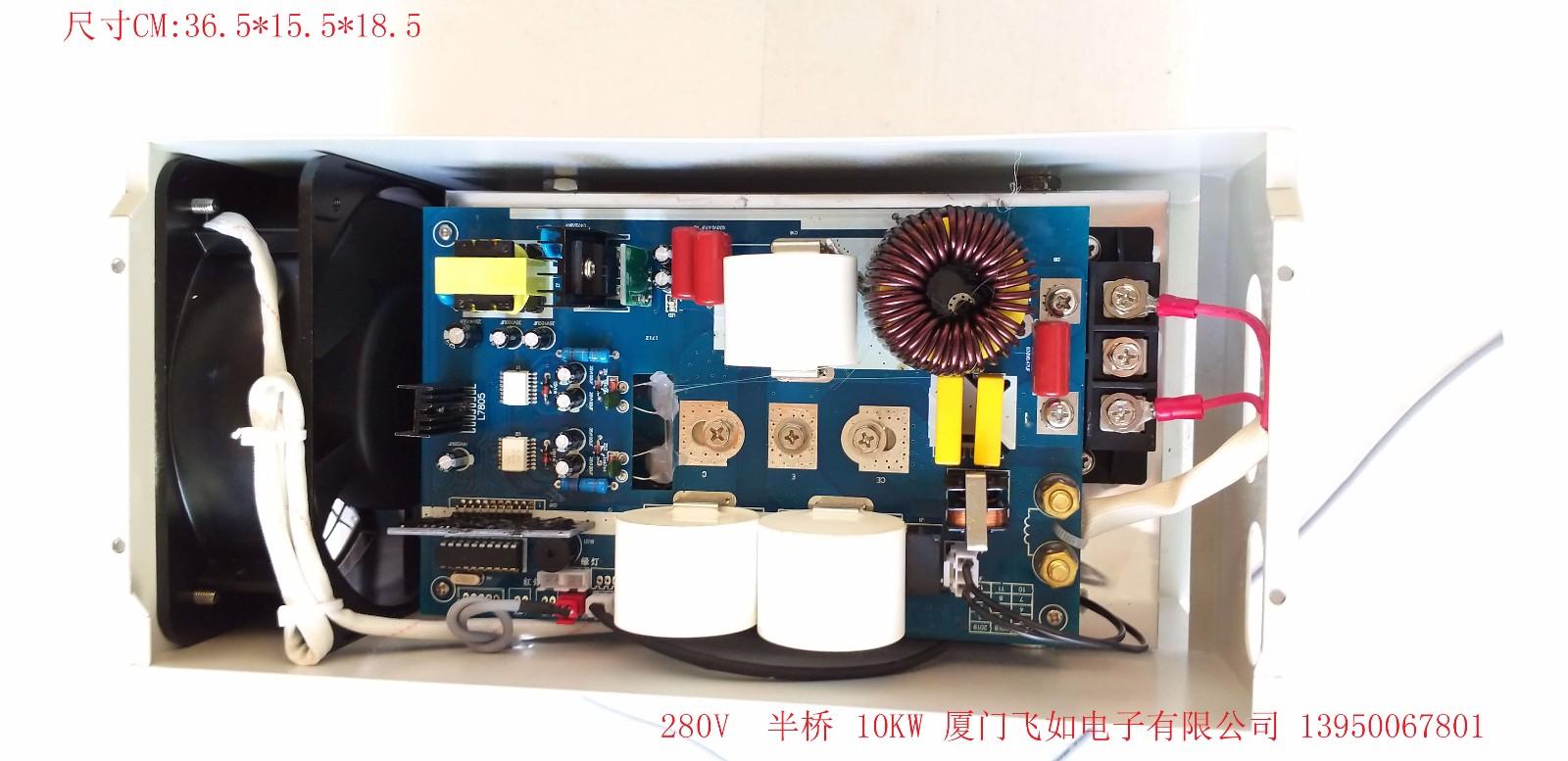 380V 10KW 电磁加热主机