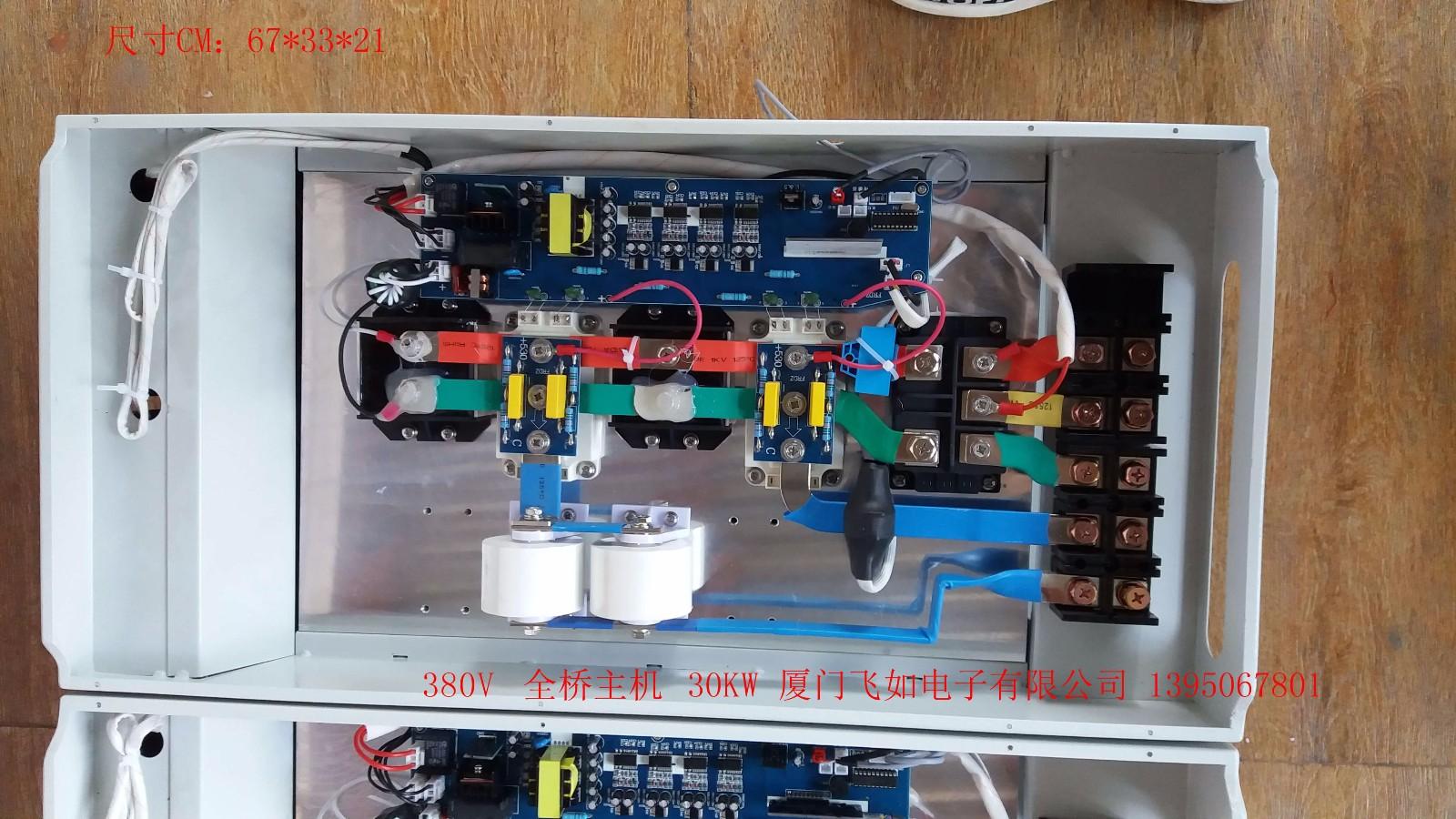 380V 20KW 电磁加热主机