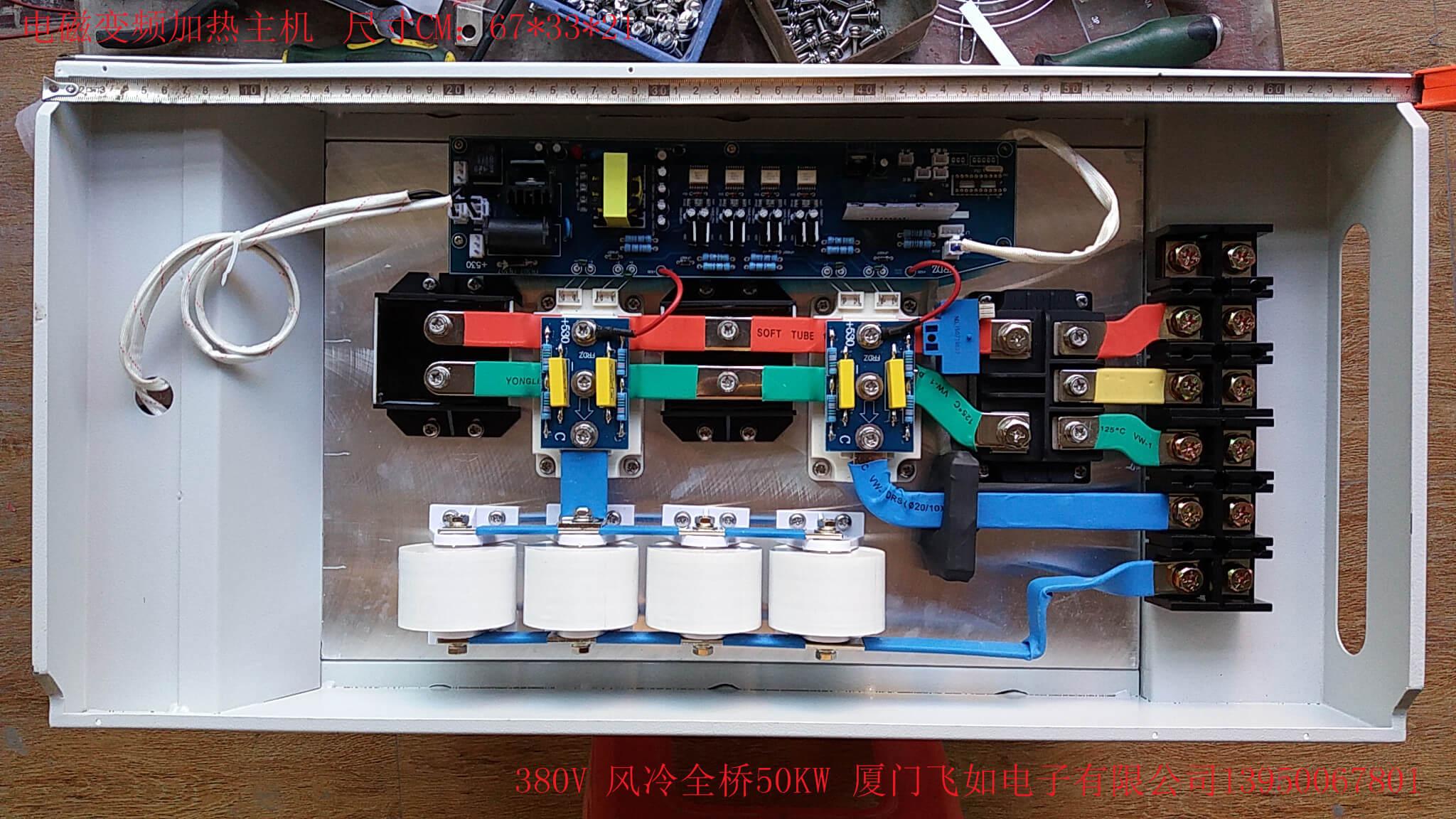 380V 50KW 电磁加热主机