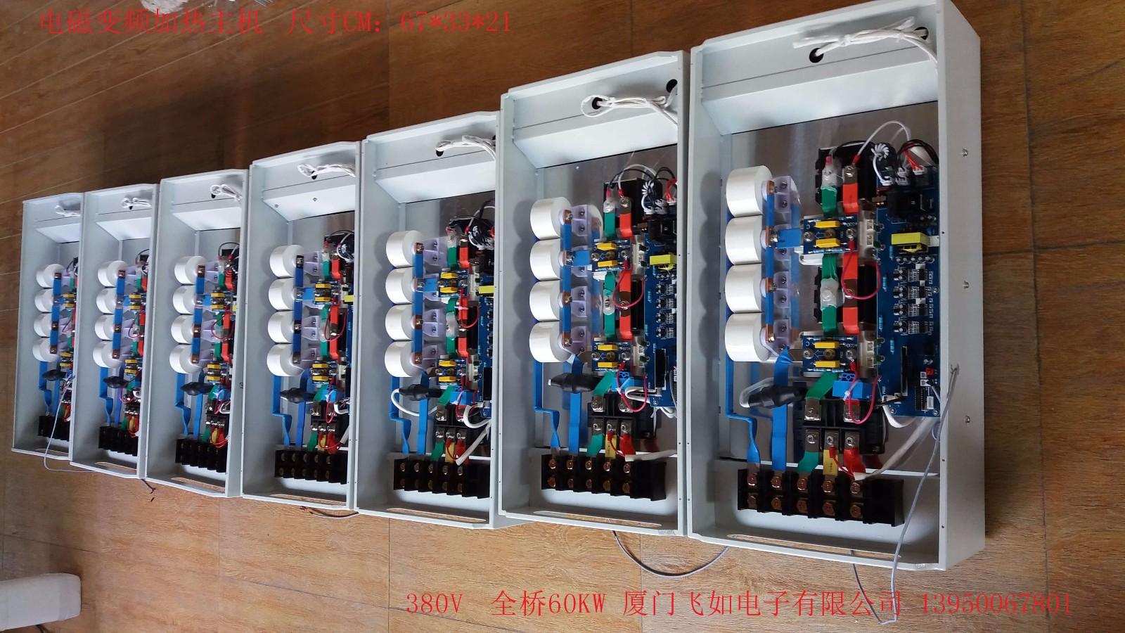 380V 60KW电磁加热主机