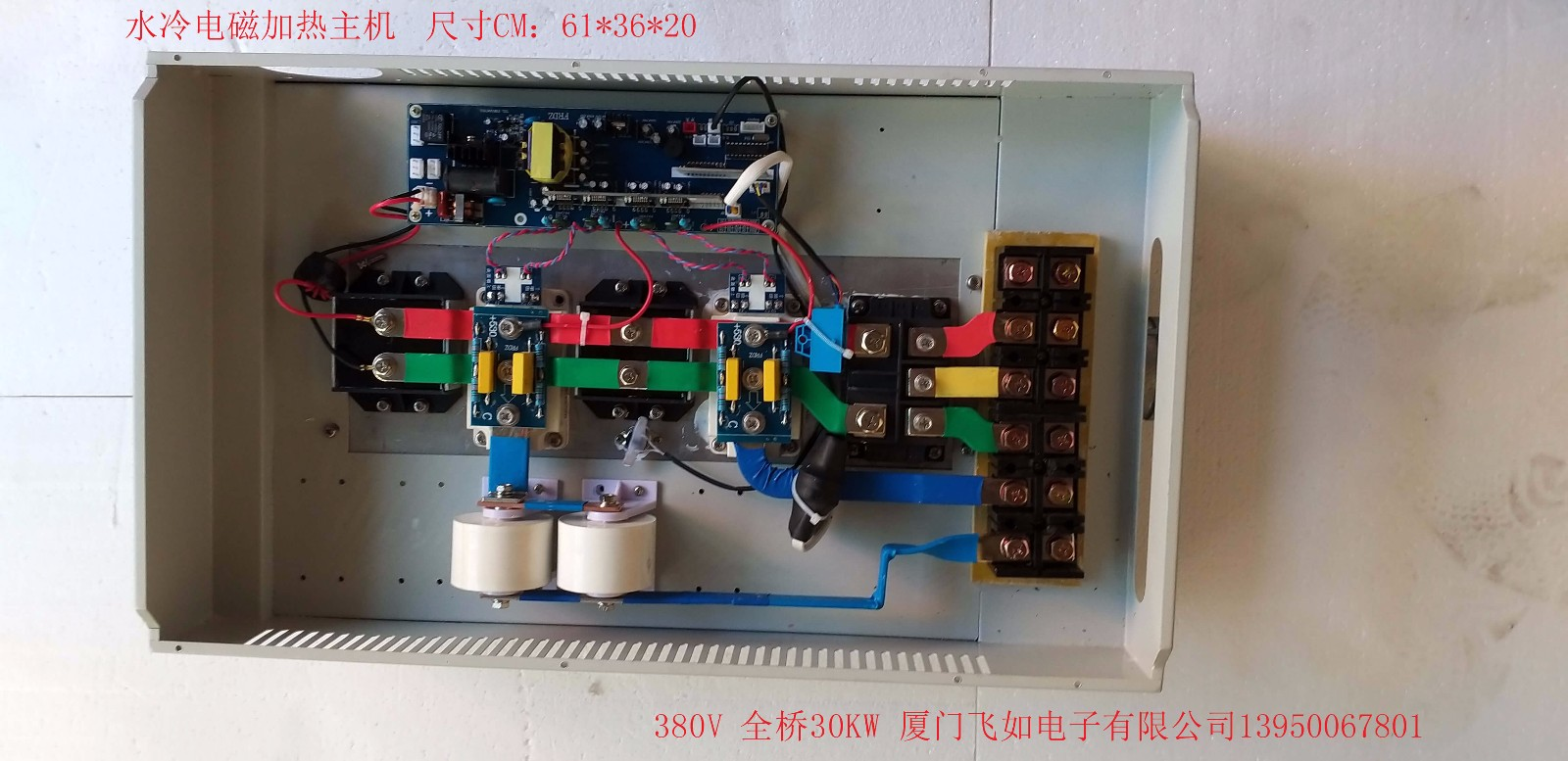 电磁加热水冷主机20KW