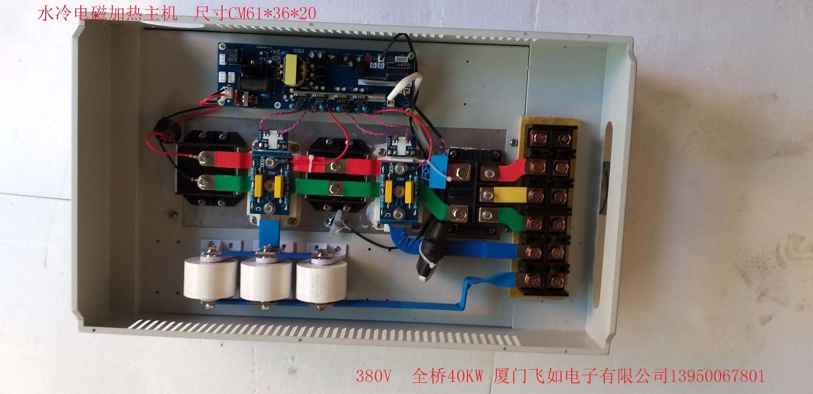 电磁加热水冷主机40KW