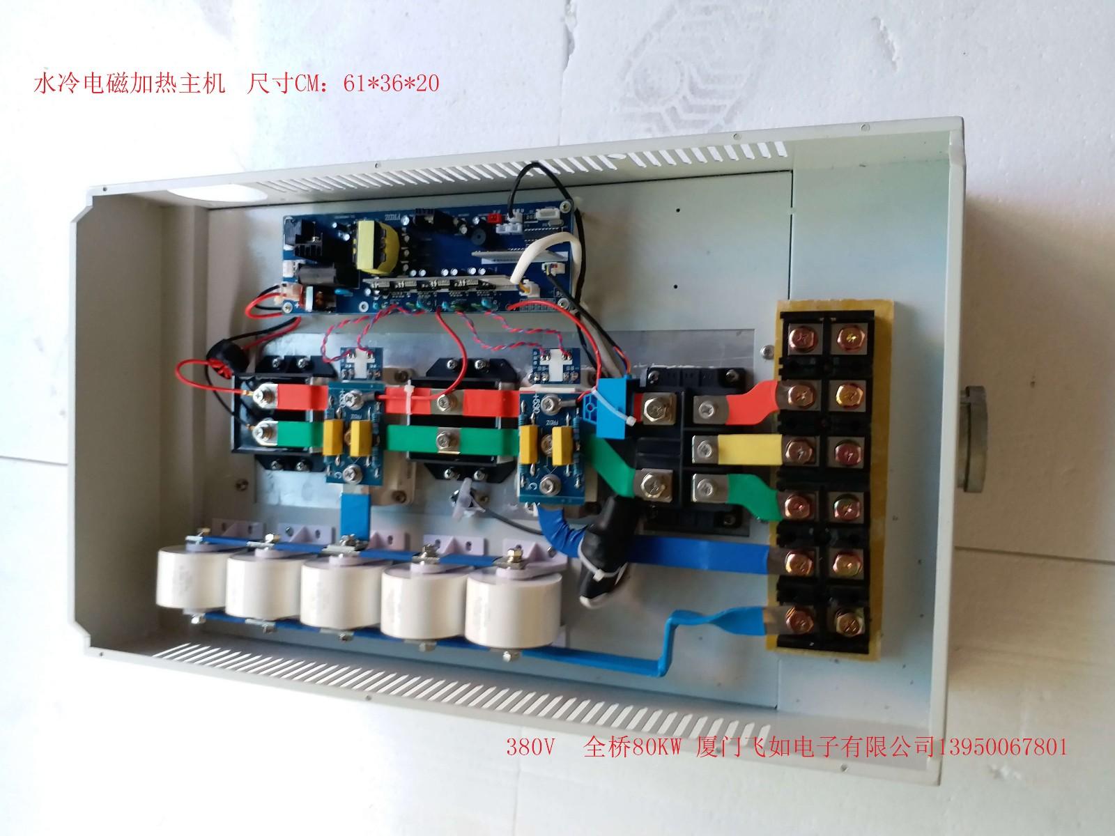 電磁加熱水冷主機80KW