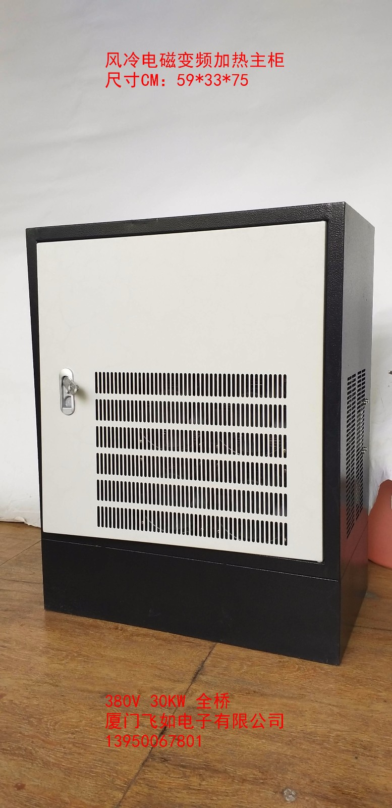 电磁加热机柜30KW