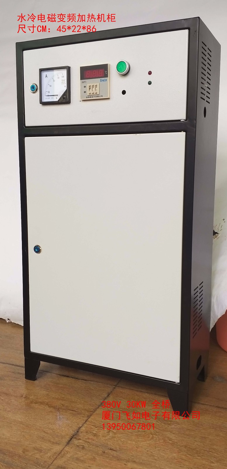 电磁加热水冷机柜20KW