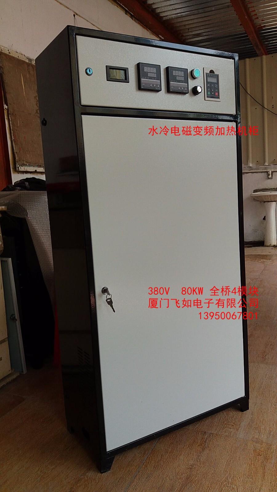 电磁加热水冷机柜80KW
