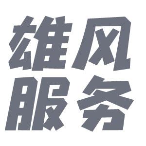 杭州讨债公司雄风服务范围