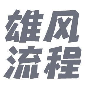 杭州討債公司雄風合作流程