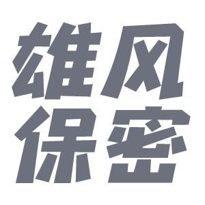 杭州讨债公司雄风保密协议