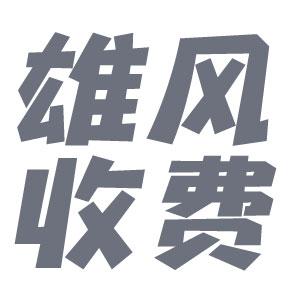 杭州討債公司雄風收費標準
