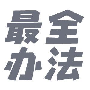 杭州要债公司分享最全的讨债方法大全!