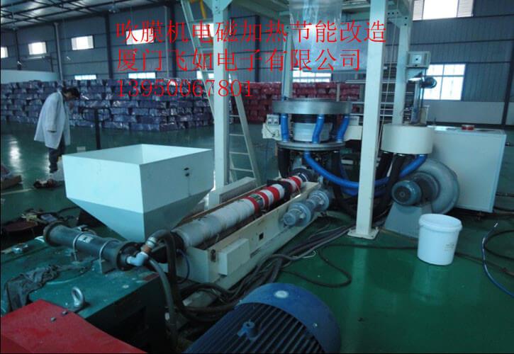 塑料吹膜机电磁加热节能改造