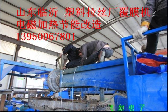 覆膜机安装电磁加热器节电案例山东临沂