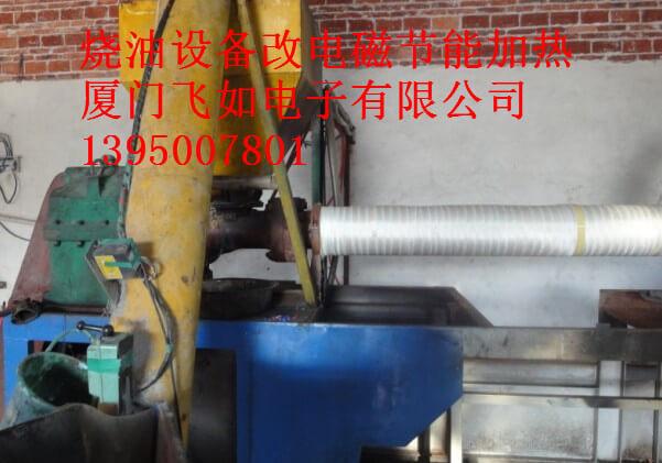 塑料设备烧油加热方式改电磁