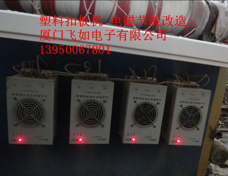 塑料扣板机电磁加热节能改造