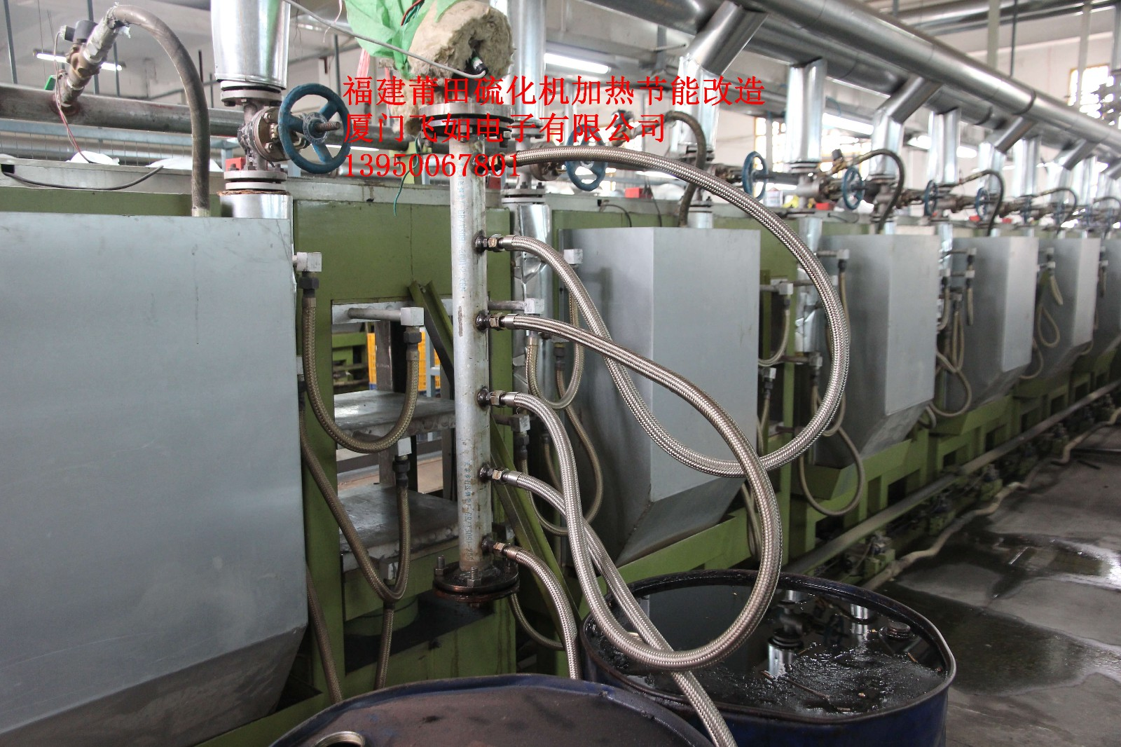 硫化机电磁加热节能改造