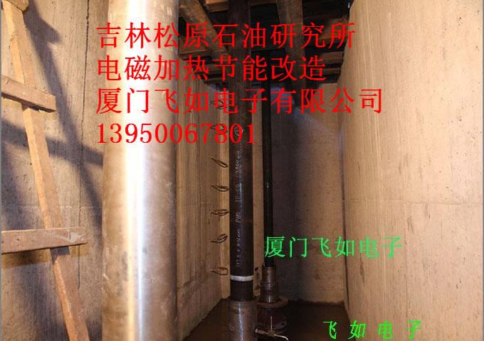 石油研究所电磁加热节能改造