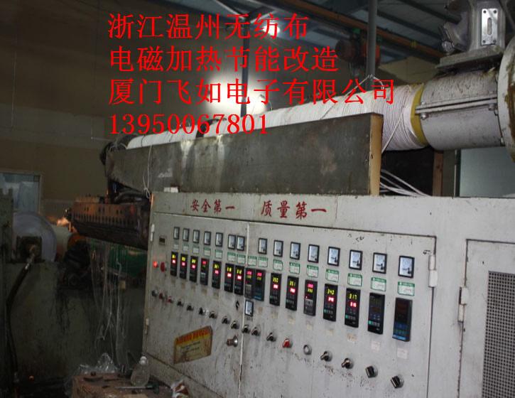 无纺布机电磁加热节能改造
