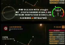 奔驰GLE 320升级MTB 1阶 0-100h/km 5.2秒  0-400M 13.4秒