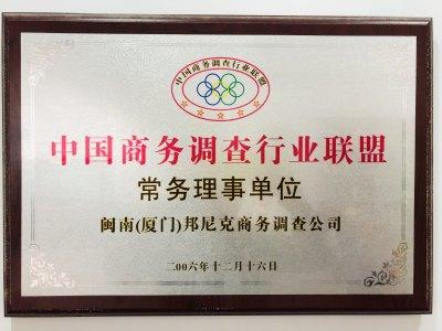 中国商务调查行业联盟(常务理事单位)