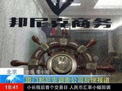 福建邦尼克调查公司接受CCTV采访
