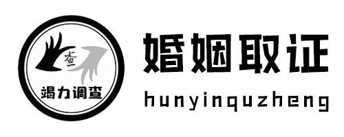 南京婚姻取证服务